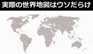 世界地図はウソだらけ?実際の陸地サイズと地図上の大きさを比較した画像が話題に!