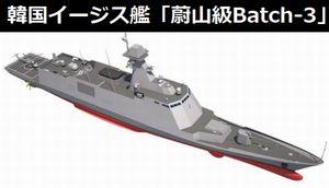韓国型イージス艦「蔚山級Batch-III」の開発に着手…多機能地位配列AESAレーダーを搭載!