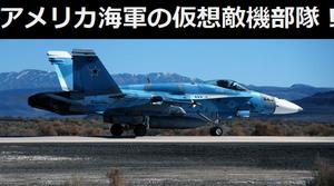アメリカ海軍がNASファロンの仮想敵機(アドバーサリー)の画像を公開!