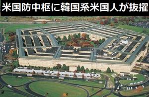 米国防中枢に韓国系米国人のレクソン・リュ氏が抜擢…国防長官秘書室長に任命