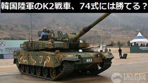 韓国陸軍の黒豹ことK2戦車、さすがに74式には勝てるだろう?