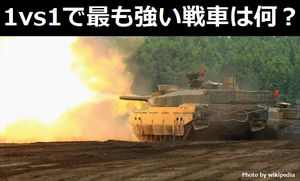 LINK無し・GPS無し・場所は富士演習場…1vs1で最も強い戦車は何?