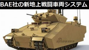 BAEシステムズが米軍の最新地上戦闘車両システムGCV案を提出!