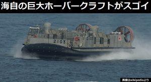 海上自衛隊の巨大ホーバークラフト「エアクッション艇」、港がなくても上陸可能…巨体にもかか