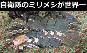 兵士が戦場で食べる通称ミリメシ…自衛隊の戦闘糧食が世界一との呼び声も!