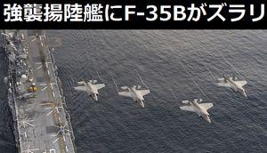 強襲揚陸艦「アメリカ」艦上にF-35B垂直着陸戦闘機がズラリ…米海兵隊が訓練中!