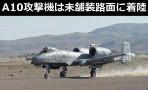 米空軍のA10サンダーボルトII対地攻撃機が未舗装の自由着陸帯に着陸…多様な環境での運用可能!