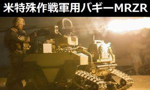 米海兵隊が特殊作戦軍用バギー「MRZR」、小型キャタピラ式輸送車「W-MUTT」を使用し市街戦訓練を実施!
