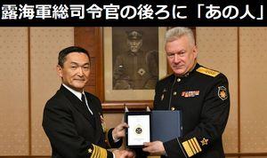海上幕僚長とロシア海軍総司令官ツーショットの後ろに「あの人」の写真がががが!