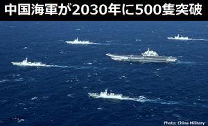 中国海軍が2030年までに500隻を突破すると分析…主要水上艦艇を430隻以上、潜水艦を約100隻保有!