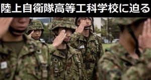 日本の陸上自衛隊高等工科学校に迫る…中国メディア