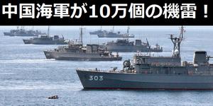 中国海軍が10万個の機雷でシーレーンを封鎖!海上自衛隊の掃海活動「可能」の意義