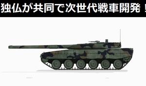 ドイツがフランスと共同で次世代戦車開発にのりだすとのこと!