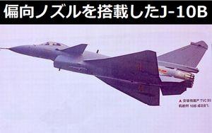 中国で開発中の推力偏向ノズル型WS-10Bエンジンを搭載したJ-10B戦闘機!