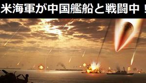 「米海軍が南シナ海で中国艦船と戦闘中」「中国が空母ジョージ・ワシントンに向けて対艦ミサイルを発射」UPI通信社のツイッターが乗っ取られる!