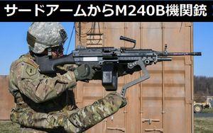 両腕からM240B機関銃の重量感を完全排除…米陸軍研究所の耐荷重外骨格「サードアーム」!