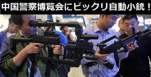 中国の警察用装備博覧会にビックリ自動小銃が注目の的に!