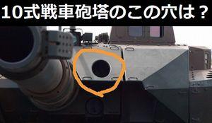 10式戦車砲塔のこの穴は何ですか? ふさいだらどうなりますか!
