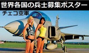 世界各国の兵士募集ポスター、迫力満点の大作VS萌えアニメ絵…中国メディア!