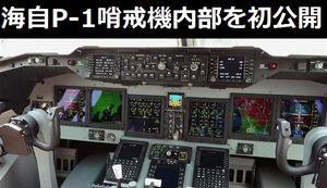 日本の海上自衛隊がP-1対潜哨戒機の内部を初公開…中国メディア!