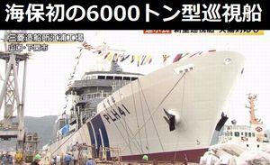海上保安庁初の6000トン型巡視船「みずほ」が進水、40ミリ機関砲・ヘリ2機の運用可能…大型化で尖閣対応も!