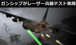 対地専用攻撃機「AC-130J ゴーストライダー」に搭載した高エネルギーレーザー兵器のテストを実施!