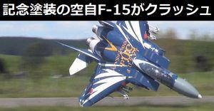 空自の記念塗装したF-15がクラッシュする、けしからん動画を発見!