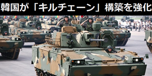 韓国が国防予算を大幅に引き上げ、5年間で26兆円規模…防衛システム「キルチェーン」構築を強化!