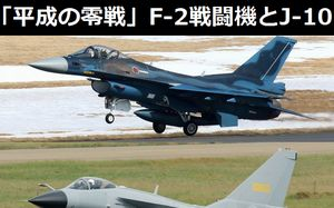「平成の零戦」と呼ばれる日本のF-2戦闘機と中国のJ-10戦闘機、アジアの空の王者はどっちだ…中国メディア!