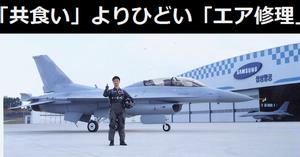 「共食い修理」よりひどい「エア修理」!韓国空軍の天下り会社がKF-16戦闘機整備で不正!