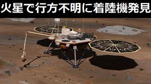 2003年に火星で行方不明になった無人着陸機「ビーグル2」を発見…欧州宇宙機関