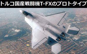 トルコ国産戦闘機「T-FX」のプロトタイプが2023年に飛行予定…F-16戦闘機の後継!
