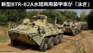 ロシア軍の新型BTR-82A水陸両用装甲兵員輸送車が「泳ぎ」を披露!