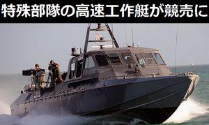米海軍特殊部隊「ネイビーシールズ」使用の高速特殊工作艇Mk5を競売に…わずか52,100ドル!
