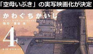 「空母いぶき」の実写映画化が決定!2019年公開予定…かわぐちかいじ作の新軍事エンターテインメント