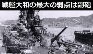 戦艦大和の15cmの副砲が最大の弱点であった。あそこに敵戦艦の主砲が当たると下まで貫通していく!