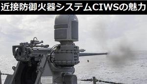 艦艇用近接防御火器システムCIWSの魅力!