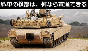 現代戦車の後部は、何なら貫通できるの…対物ライフルは無理だとしても、ロケランならいける?