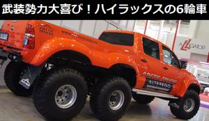 武装勢力大喜び!トヨタハイラックスの6輪車「ハイランダー 6×6」…これさえあれば怖いものなし!