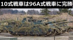「日本の10式戦車は中国の96A式戦車に完勝」に中国人が「比較対象がおかしい」と...
