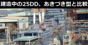 造中の海自新護衛艦25DD、あきづき型と比較!