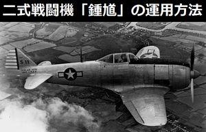 大日本帝国陸軍の二式戦闘機「鍾馗」…当初の運用方法を間違っていましたかねえ!