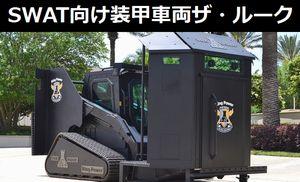 重機を警察特殊部隊SWAT向け装甲車両に改造した「ザ・ルーク」…巨大な盾で隊員を保護!