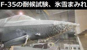 F-35ステルス戦闘機の耐候試験、氷雪に覆われる!