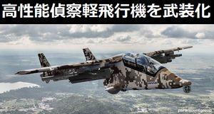 高性能偵察軽飛行機を武装化した偵察/軽攻撃機「MWARI」量産開始…Paramount Group!