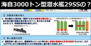 海自3000トン型潜水艦(29SS)の一番艦を試験潜水艦にする?