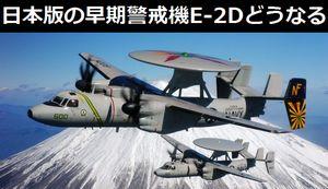 日本版の早期警戒機E-2D…今までのE-2Cと比べてどうなるんだろうね!