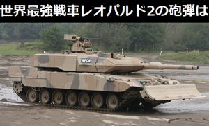世界最強戦車レオパルド2の砲弾は、2km先にある厚さ56mの鉄板を貫通できる!