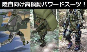 開発中の陸上自衛隊向け「高機動パワードスーツ」…50kgの荷物を背負って時速13.5kmで走行が可能!