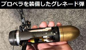 プロペラを装備し20分間滞空可能な新型弾、40ミリグレネードで発射可能!